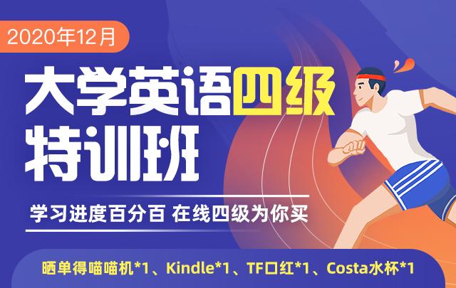 新东方在线大学英语四级网投平台app