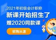 2021初级会计职称招生方案