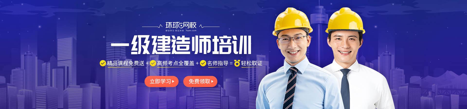 一级建造师工程经济培训
