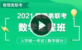 2021管理类联考数学全程班