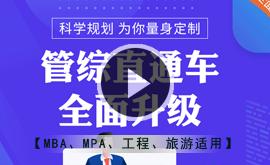 2022考研管理类联考直通车【MBA】