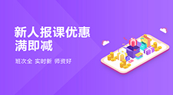 环球网校成人英语网投平台app