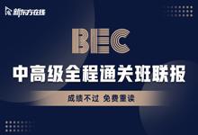 BEC中高级联报