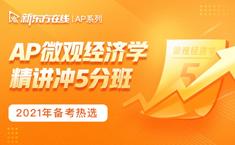 新东方AP培训