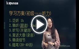 新东方英语口语试听课
