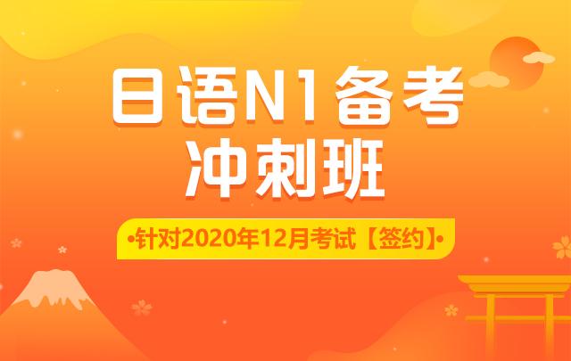 【协议重读】日语N1备考冲刺班