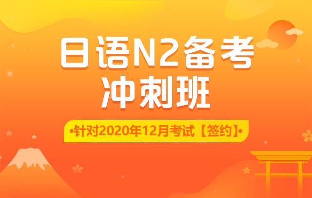 【协议重读】日语N2备考冲刺班