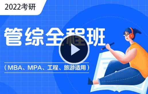 2022考研管理类联考全程班 [MBA]
