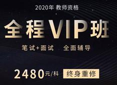 2020下全程VIP班