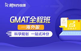 GMAT旗舰全程班(海外版)