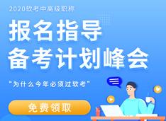 软考-报名指导&备考计划