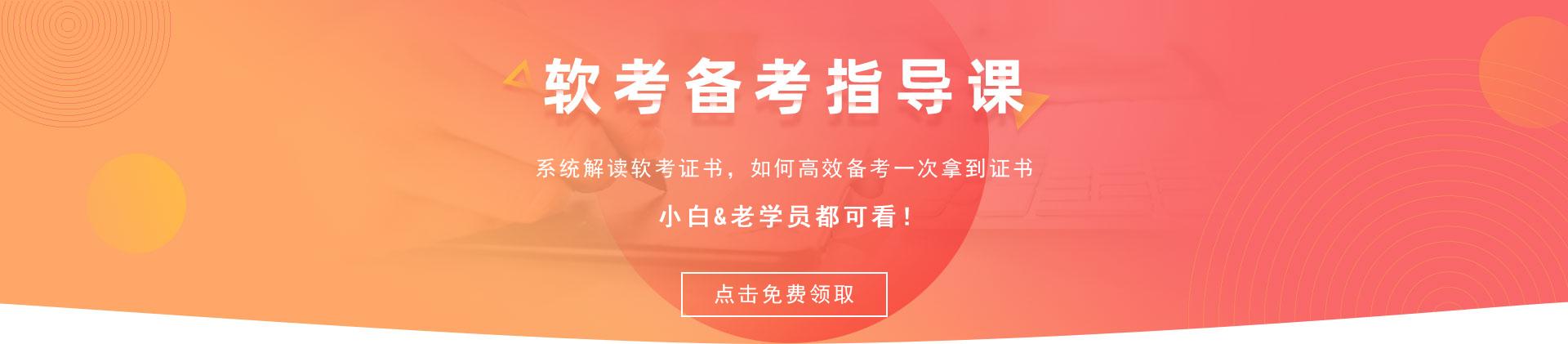 天津软考培训机构