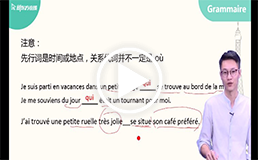 新东方法语试听课