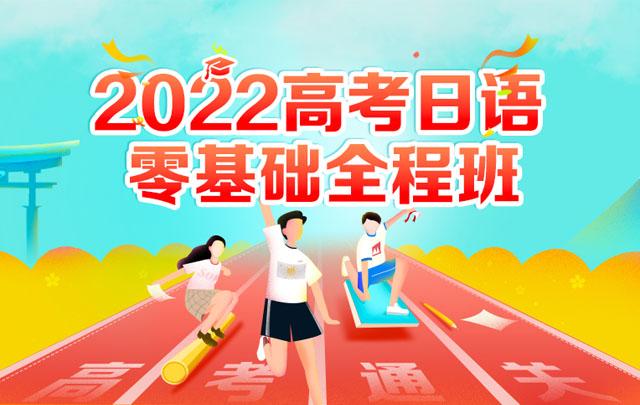 【2022年高考】高考日语零基础全程班