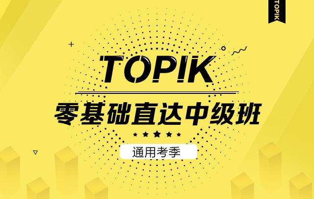 【TOPIK0-4級】零基礎直達中級班