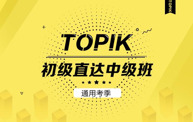 【TOPIK2-4級】初級直達中級班