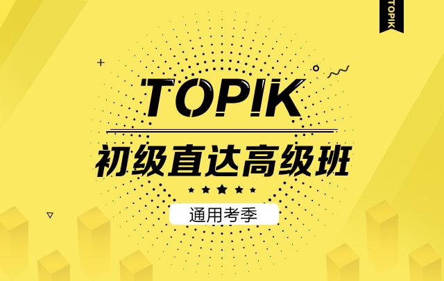 【TOPIK2-6级】初级直达高级班