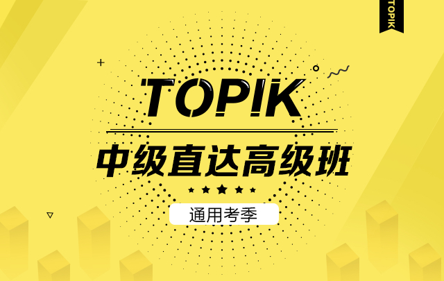 【TOPIK4-6級】中級直達高級班