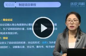 石惠珠-十大项目管理知识