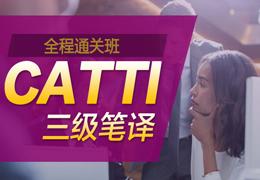 CATTI三级笔译全程通关班