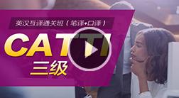 CATTI三级英汉互译通关班