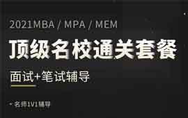 MBA-名校直通套餐