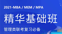 MBA\MPA\MEM-精华基础班