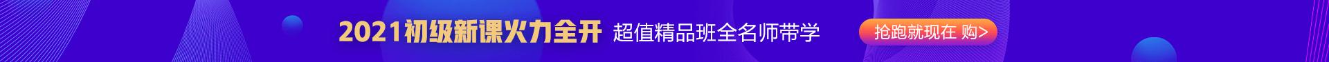 重庆会计网校会计从业资格培训