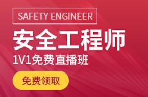 西安哪个注册安全工程师培训机构好