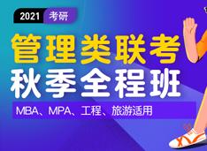 2021考研管综秋季全程班(MBA)