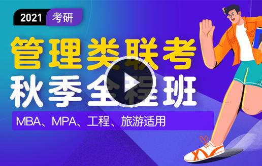 2021考研管理类联考秋季全程班【MBA】