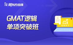 GMAT培训机构