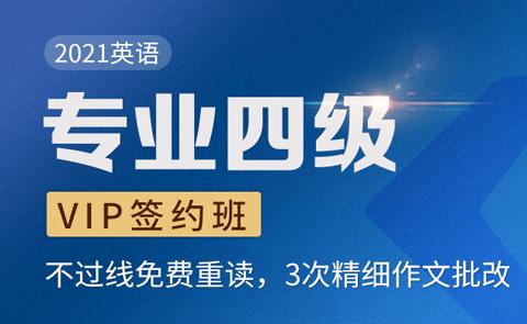 新东方专四专八培训课件