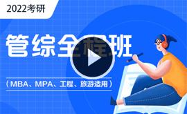 2022考研管理类联考全程班【MBA】