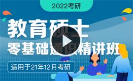 2022考研教育碩士零基礎通識精講班