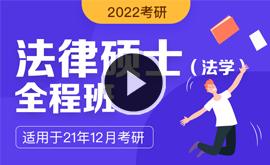 2022考研法律硕士(法学)全程班