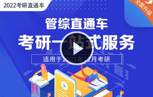 2022考研管理类联考直通车【MBA适用】