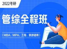 2022考研管综全程班(MBA)