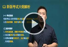 翻译资格CATTI课程试听