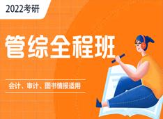 2022考研管综全程班(会计)