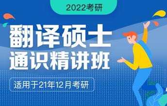 2022考研翻译硕士通识精讲班