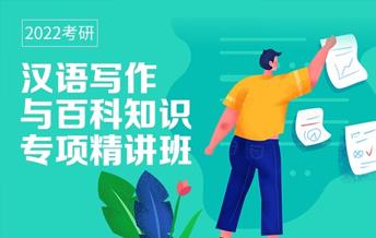 2022汉语写作与百科知识专项精讲班