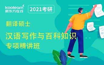 2021汉语写作与百科知识专项班