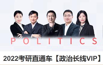 2022考研直通车【政治长线VIP】