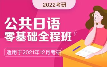 2022考研公共日语大咖领学班
