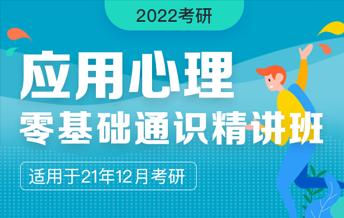 2022考研应用心理硕士零基础通识精讲班