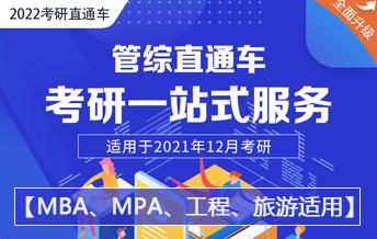 2022考研管理类联考直通车【MBA、MPA、工程、旅游适用】