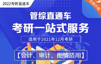 2022考研管理类联考直通车零基础【会计、审计、图情适用】