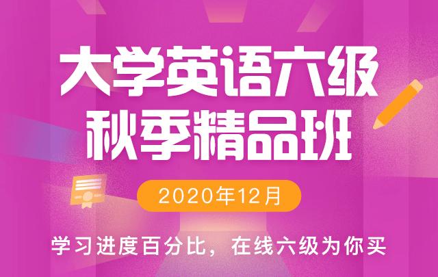 大学英语六级秋季精品班【2020年12月】
