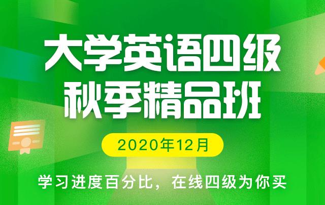 大学英语四级秋季精品班【2020年12月】